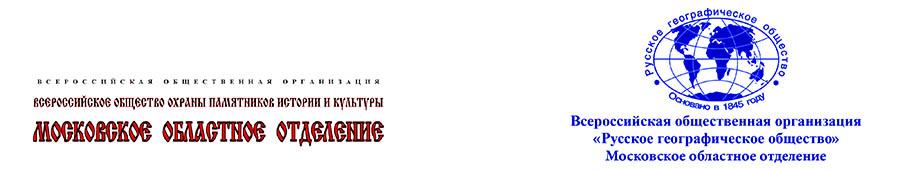 ВООПИиК-РГО