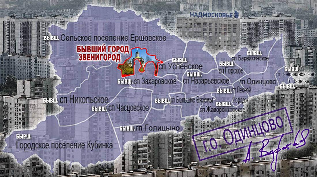 г.о.Одинцово
