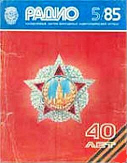 радио 5-85
