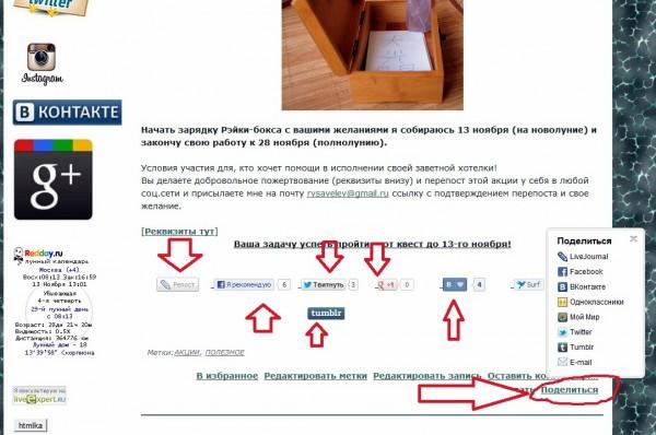 Как сделать репост вконтакте из фейсбука