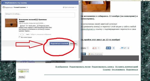 Как в фб сделать репост - Ravaka.ru