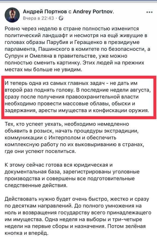 portnov
