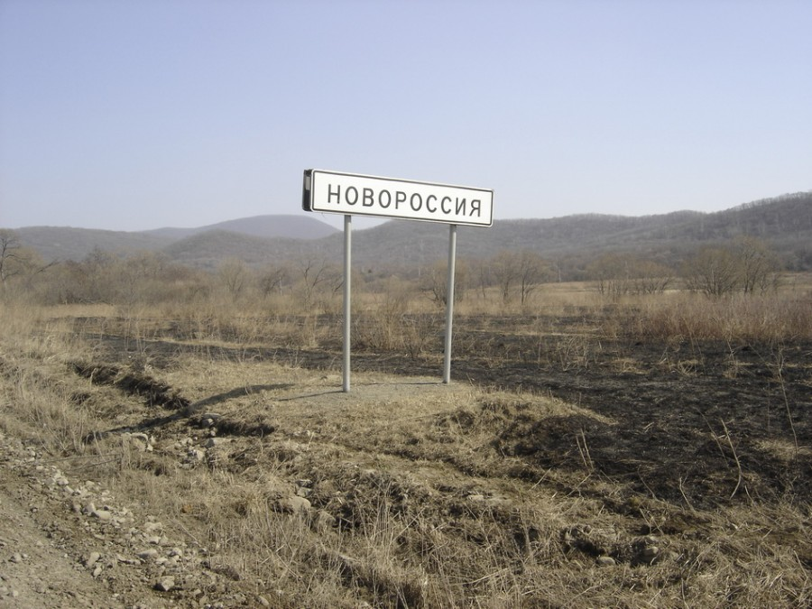 0 Новороссия