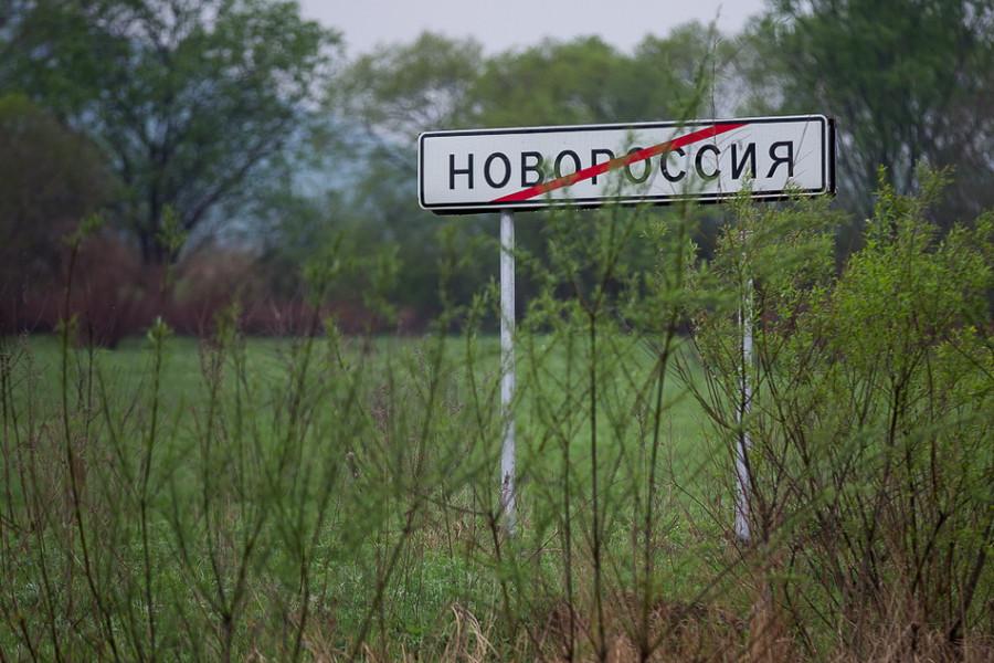 1 Новороссия