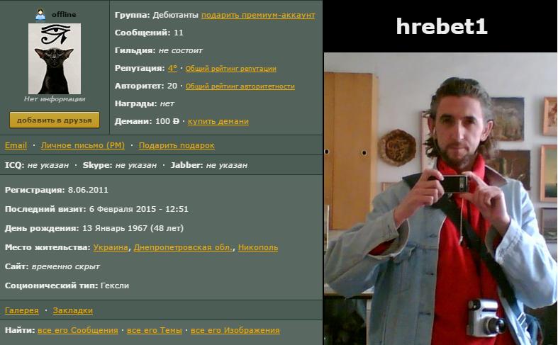 hrebet1 forum
