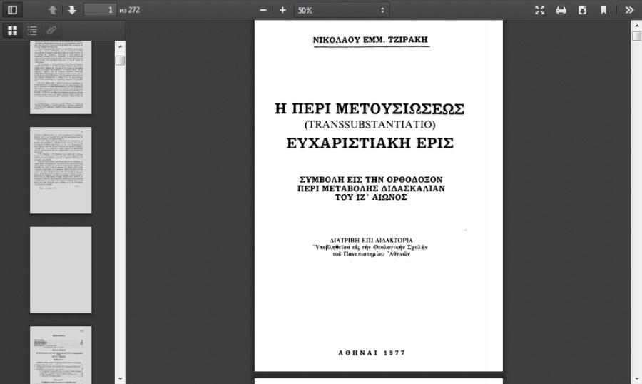 Screenshot_2019-02-10 TSIRAKH_PERI_METOYSIWSEWC_EYXARISTIAKH_ERIC - Τζιράκης, Ἡ περί μετουσιώσεως εὐχαριστιακή ἔρις pdf
