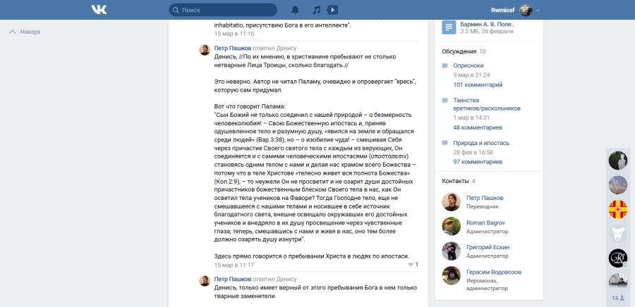Screenshot_2020-03-19 Ἀλήθεια Православное богословие