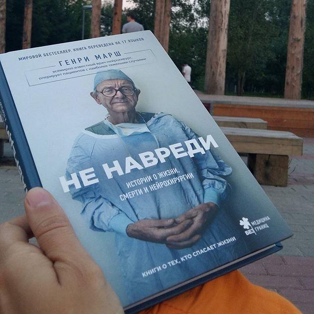Соединения сварные не навреди генри марш читать производством столовой Московской