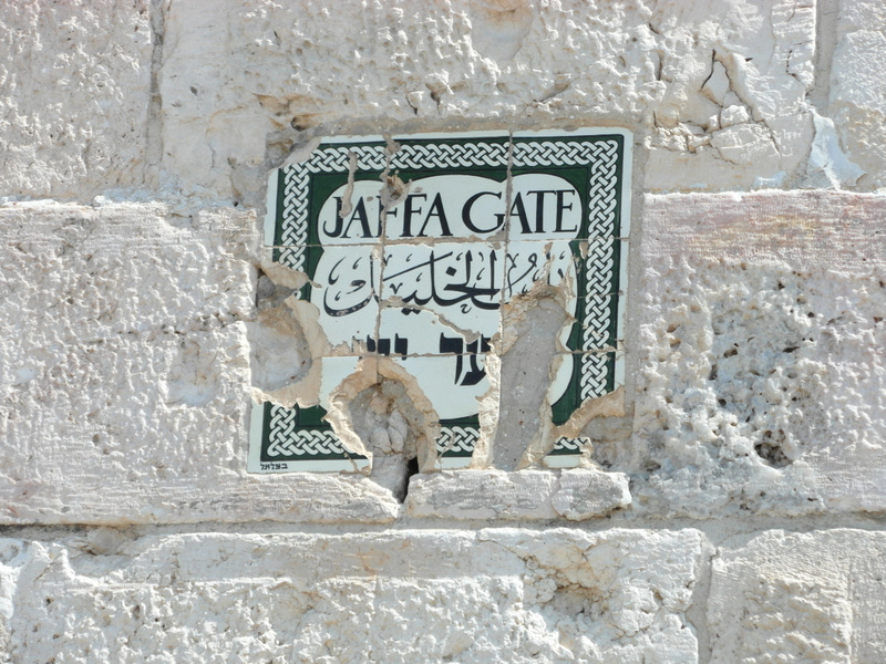 иерусалим старый город (5)