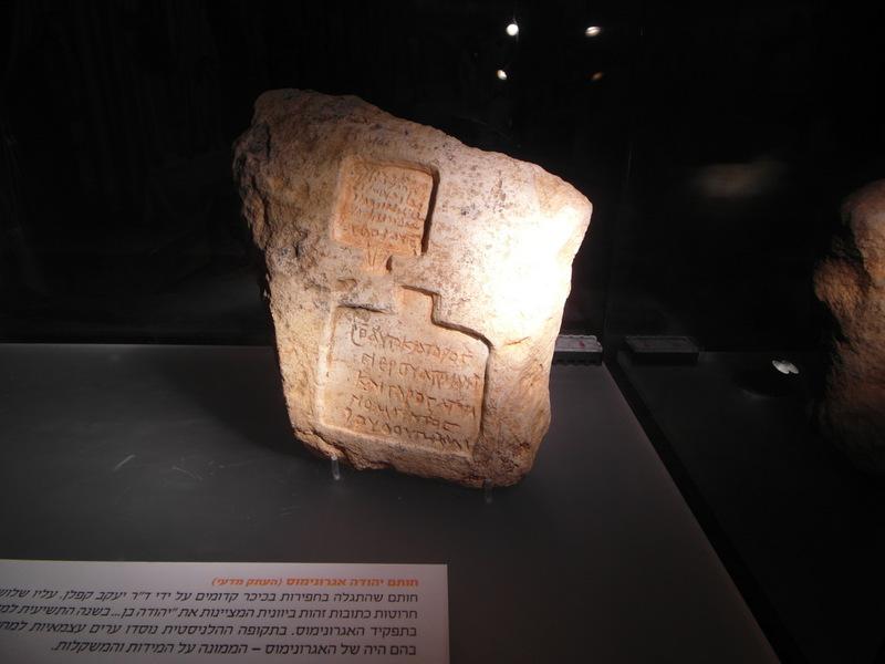 Яффо музей (16)