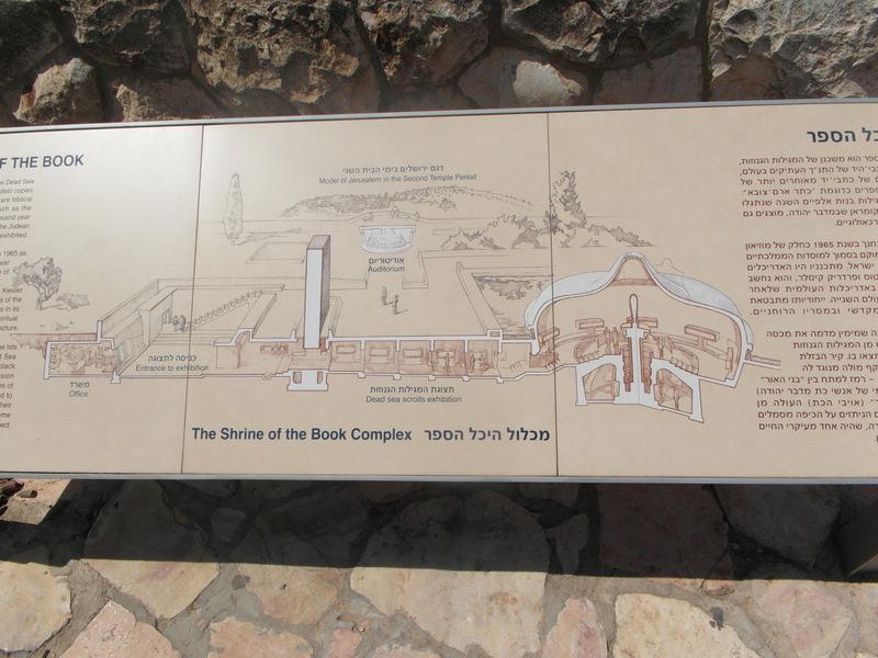 иерусалим музей израиля (34)