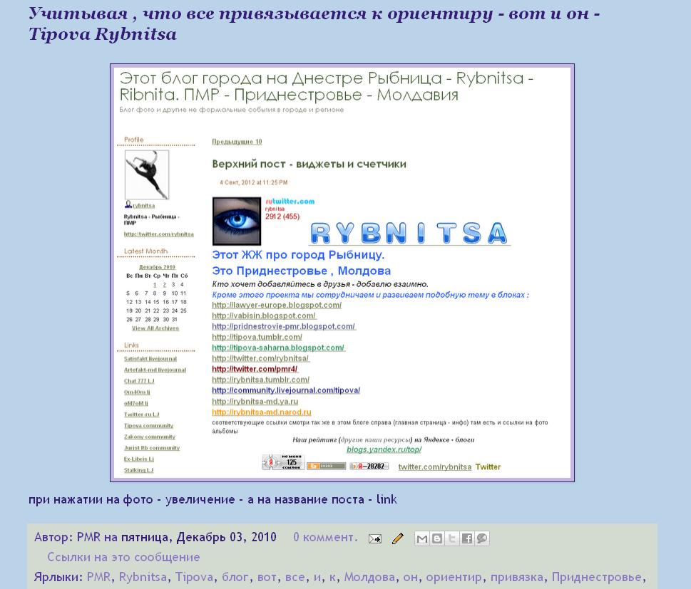 молдова приднестровье сайт знакомств город рыбница