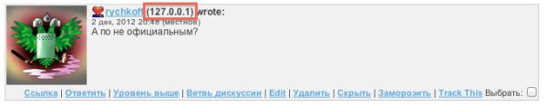 IP комментария ЖЖ