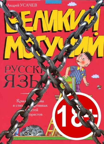 Русский мат под запретом