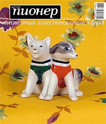 Журнал Русский пионер