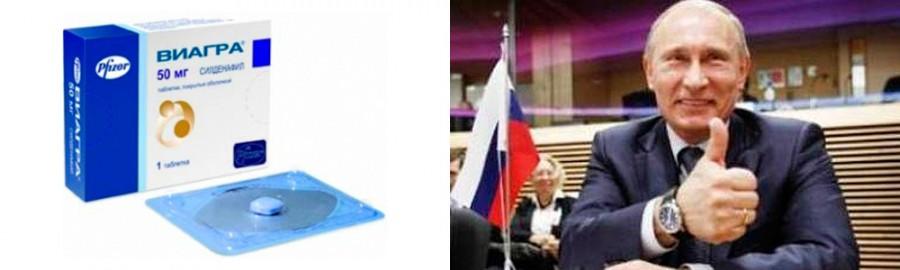 Путин и Виагра