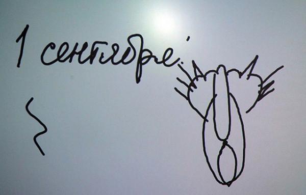 Путин нарисовал киску!