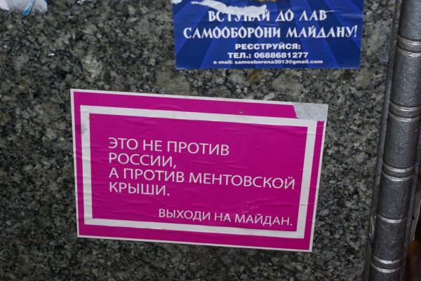 Евромайдан - народное вече о будущем Украины IMGP5022