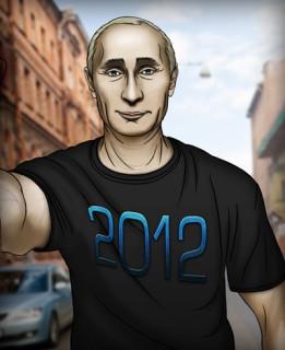 Путин ебашит лук