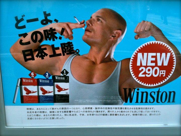 реклама сигарет winston в Японии