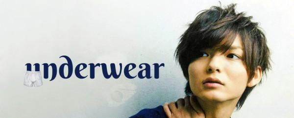 underwear banner