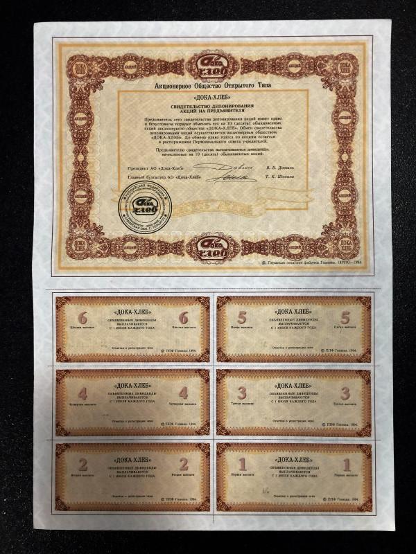 Финансовая пирамида ryzhikovs Контрольный пакет акций АО Дока хлеб был передан В Довганем исполнительному директору компании ОАО Дока Хлеб прекратило свою деятельность в 1996 году