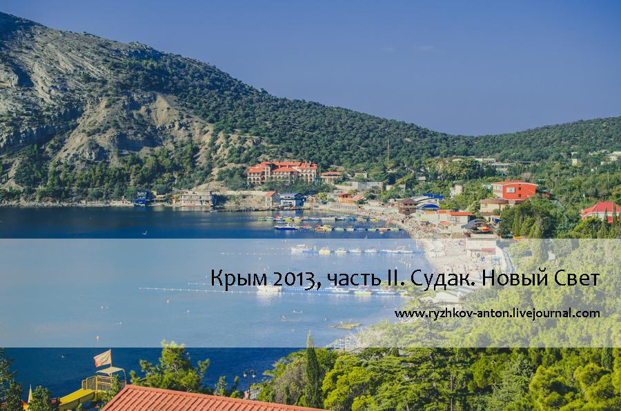 Крым-2013_часть-II_livejournal