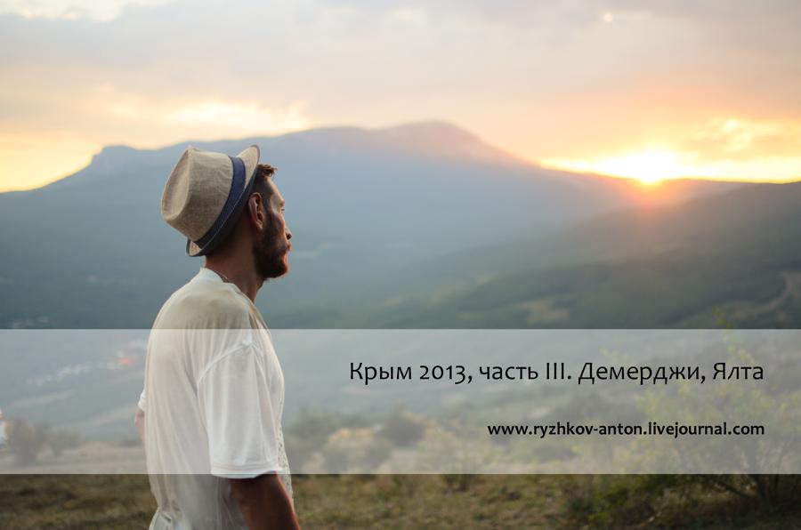 Crimea_2013_part_III_livejournal