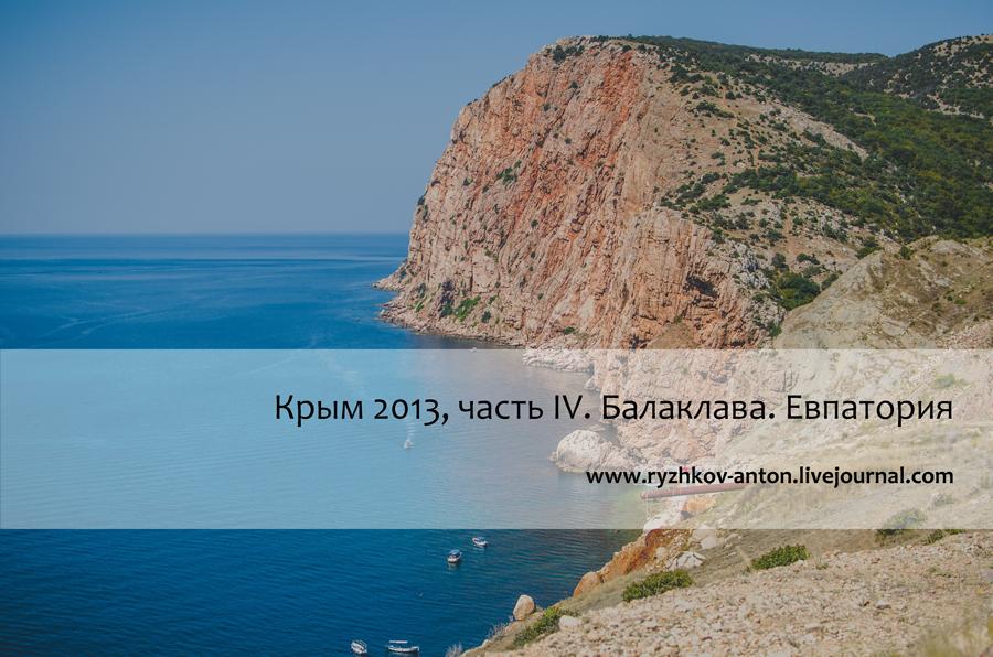 Crimea-2013-part-4_livejournal