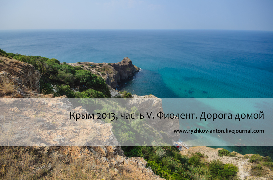Crimea-2013-part-5_livejournal