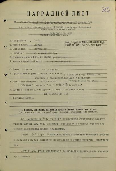 Юревиц, орден Красного Знамени