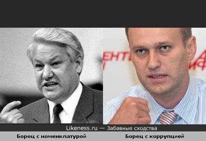Ельцин, Навальный