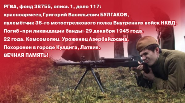 гибель пулемётчика Булгакова