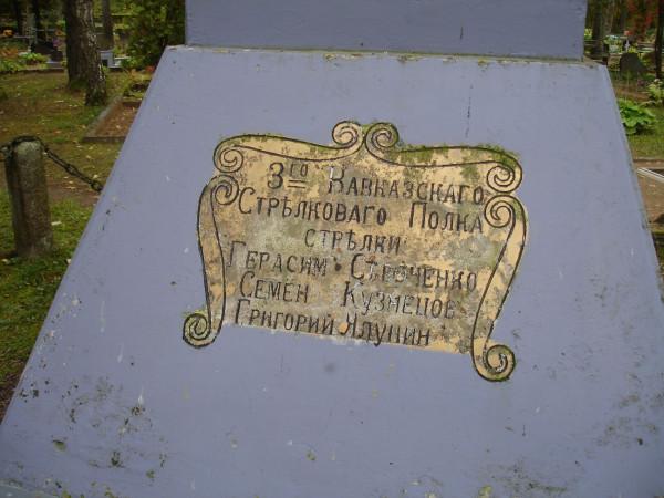 Екабпилс, Городское кладбище