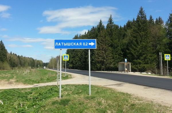 Латышская
