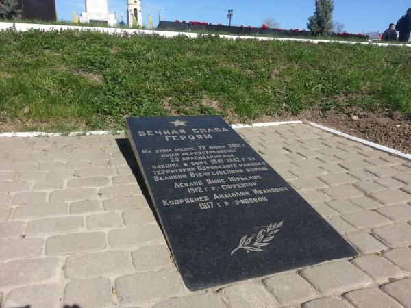 Леванс, Боровск