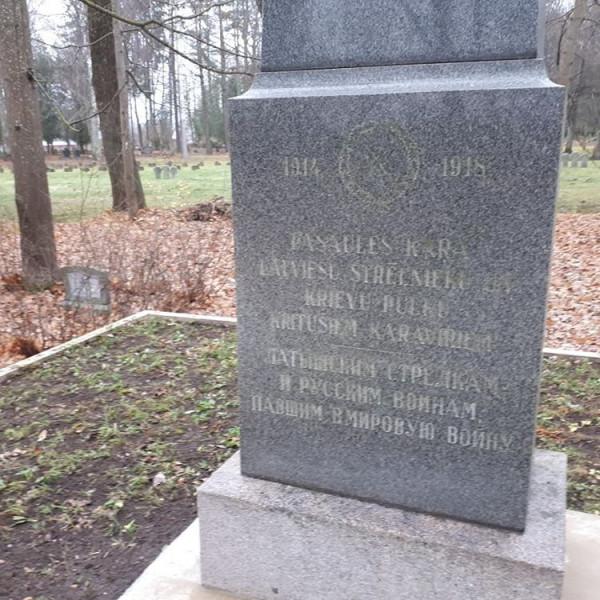 Елгава, Гарнизонное кладбище 03