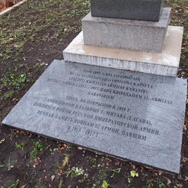 Елгава, Гарнизонное кладбище 04