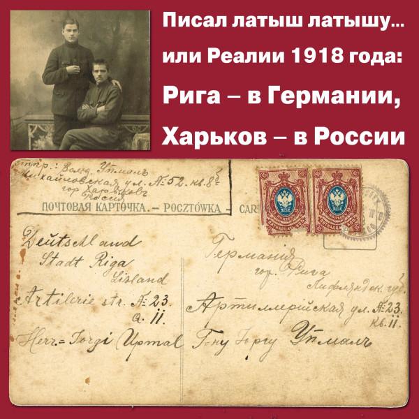 Почтовая открытка: Латвия, Украина, Россия, Германия 100 лет тому назад