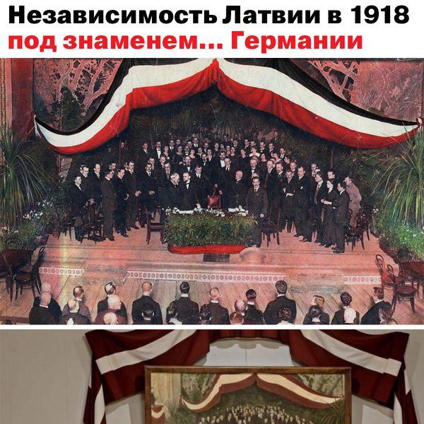 Провозглашение Латвийской Республики, 1918