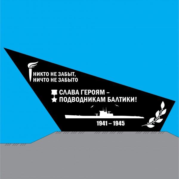 Памятник подводникам, Усть-Двинск (проект)