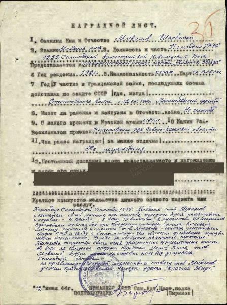 Лейтенант Шарбатай Муканов