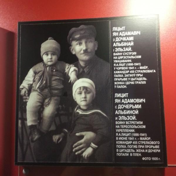 Ян Лицит с дочерьми