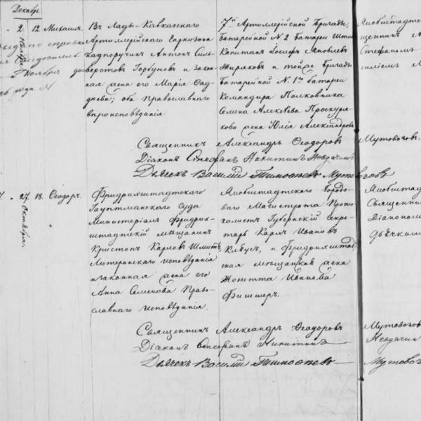 v_lady_kavkaz_1842.jpg