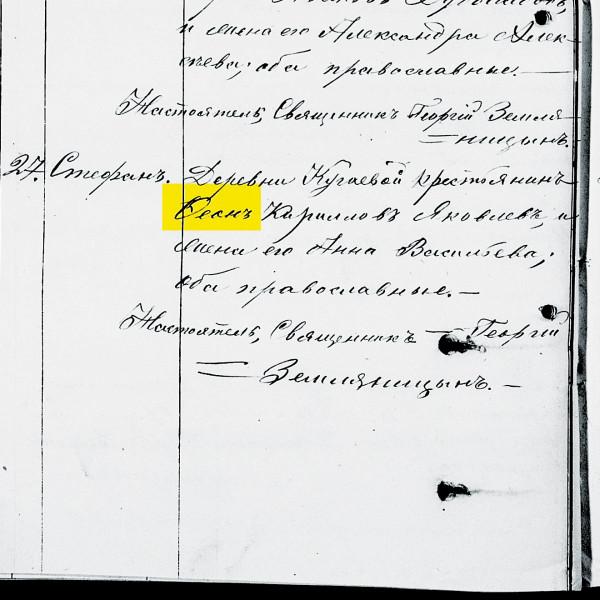 Феон Кириллович Яковлев, 1882