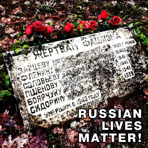 Сунтажи, Russianlives matter