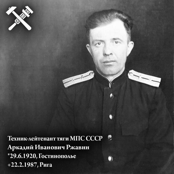 rzhavin_arkadij_100_lj.jpg