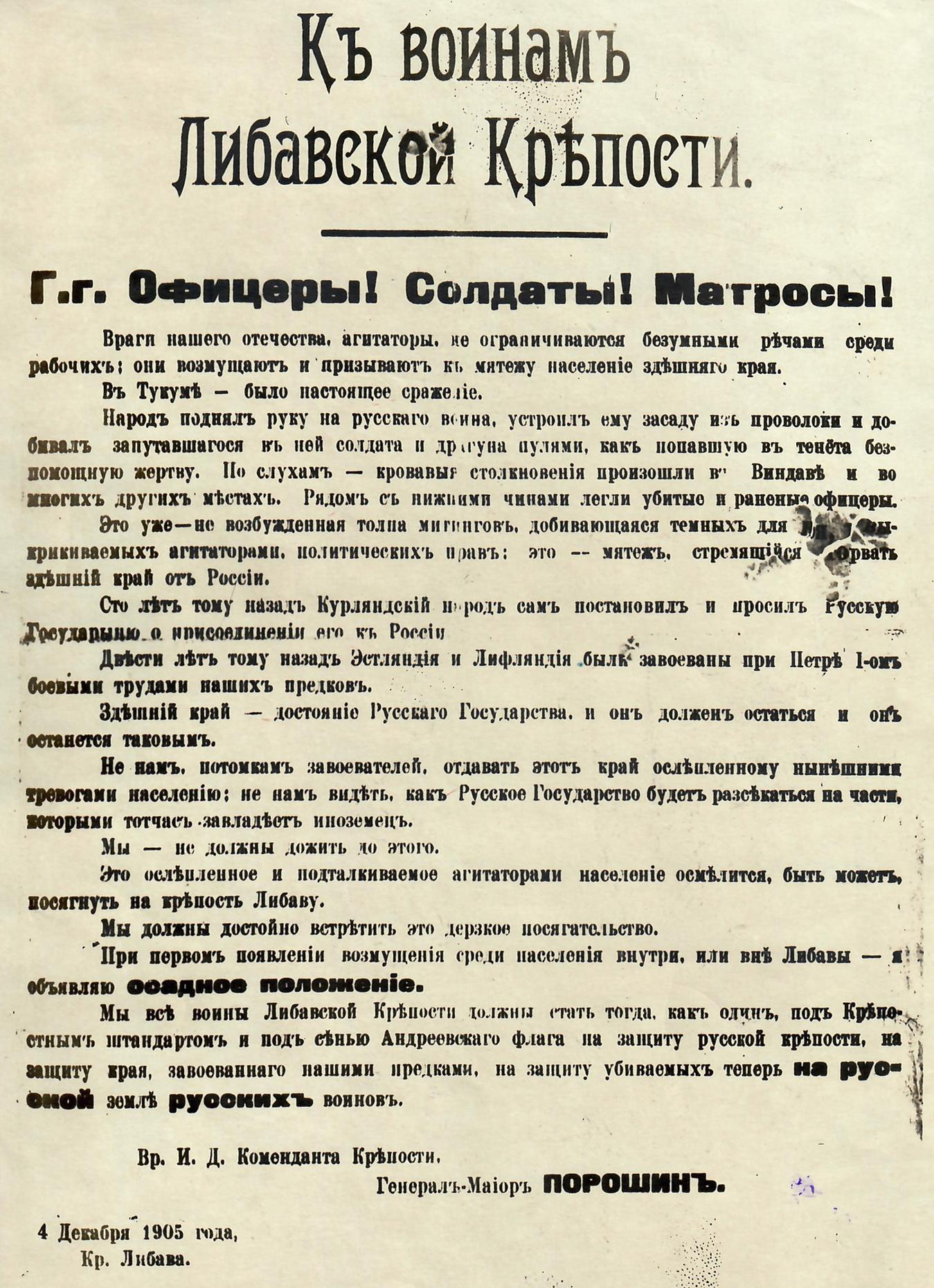 Обращение «Къ воинамъ Либавской Крѣпости», 1905, Государственный центральный музей современной истории России.