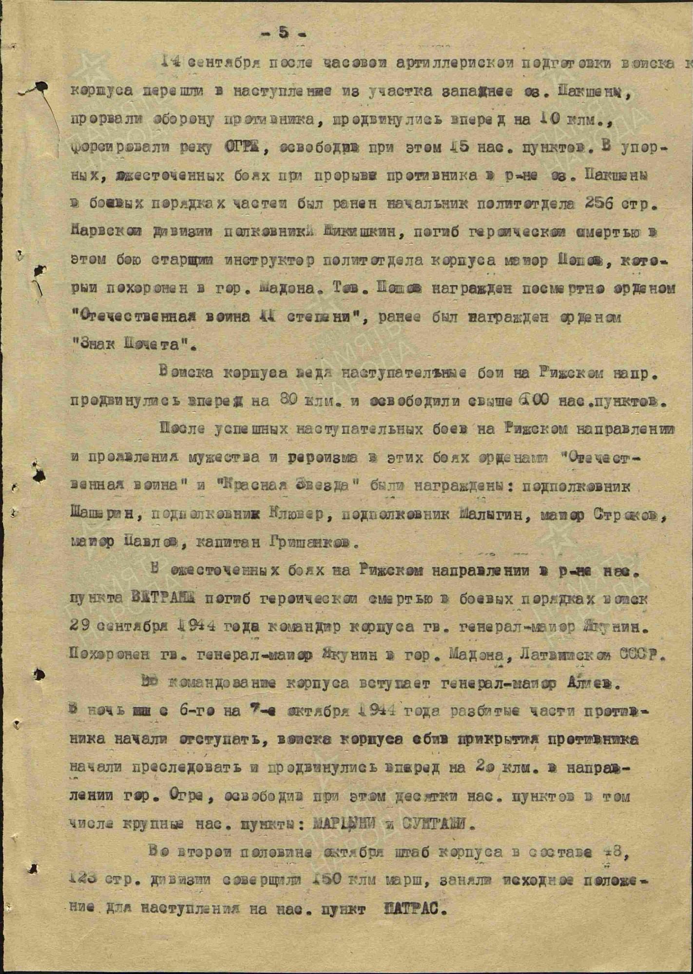 Историческая справка и боевой путь управления 124 ск, проекте «Память народа».