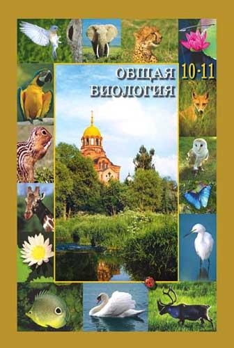 Учебник-биологии